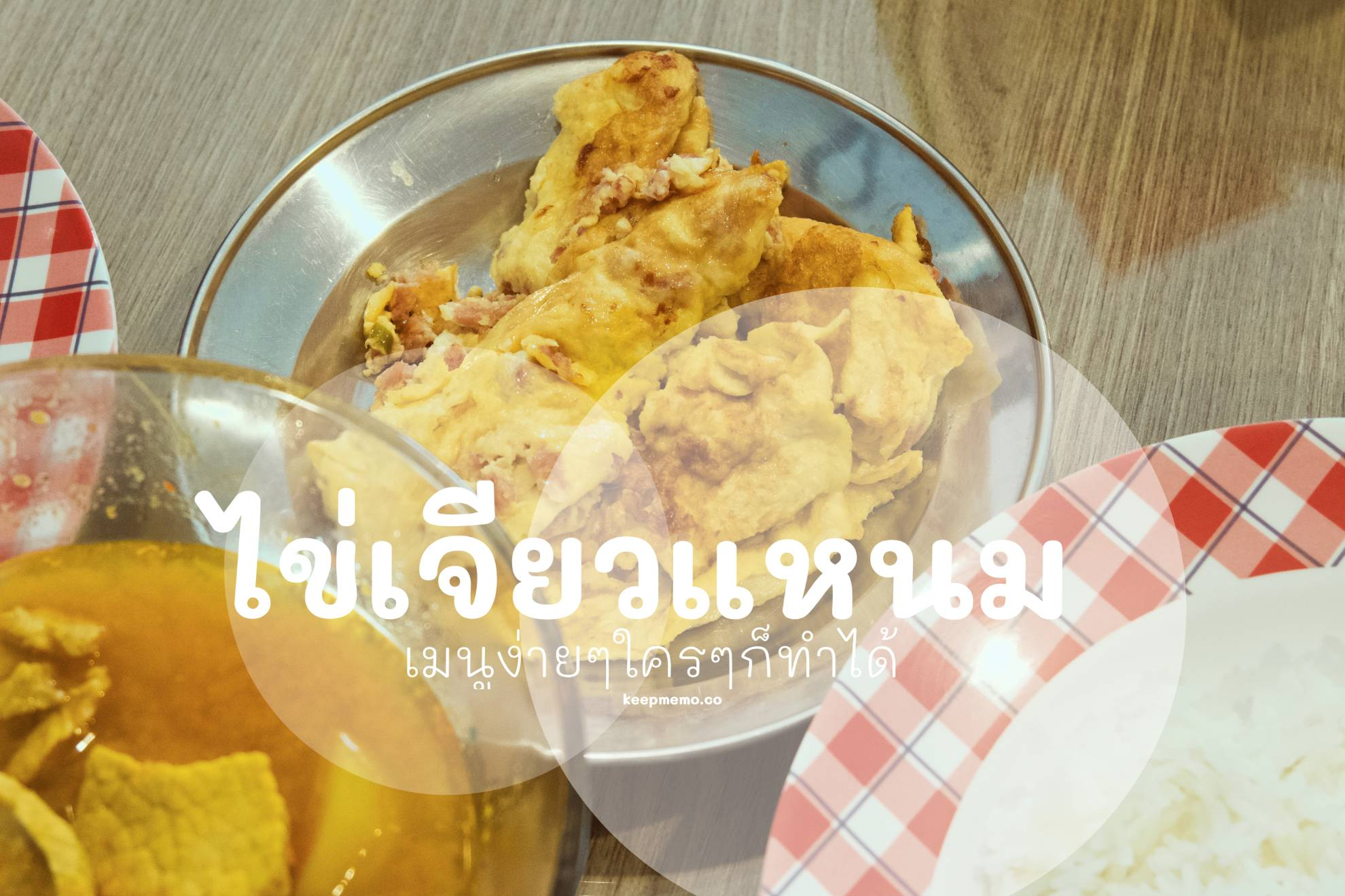 วันนี้เราเข้าครัว ทำเมนูง่ายๆ ที่ใครๆก็ทำได้ ไข่เจียวแหนม อร่อยมาก